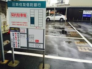 ③駐車場案内板(満車時の駐車場案内追加)