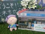 当店オリジナル「厚木支店版With You冊子」を配布しています!