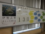 「伊勢志摩サミットロビー展」を開催しています!