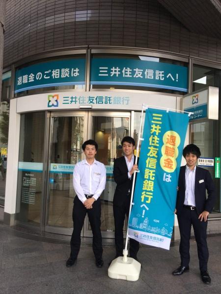 住友 信託 銀行 atm 三井