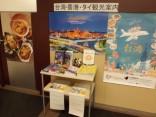 台湾・香港・タイ観光案内ロビー展を開催しています!