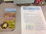 「鬼怒川の生物多様性を守る活動」をテーマにしたロビー展開催中!