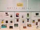 絵画展「~山本惠大さんの心~KEITA×MEIGA」を開催しました!