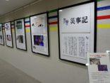 「ひょうご再発見 災事記パネル展」を開催中!