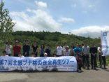 第7回「北限ブナ林の保全再生ツアー」を開催しました!