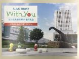 「福井支店版With You冊子」のリニューアル版が完成しました!
