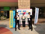 「安全・安心ふれ愛フェア」に参加しました!