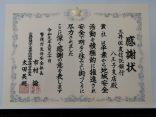 八王子警察署から感謝状をいただきました!