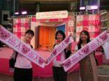 「ピンクリボンスマイルウォーク東京」に参加しました!