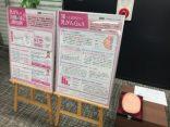 「乳がんロビー展」を開催中です!