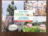 「上野・上野中央支店版With You冊子」を作成しました!