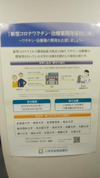 ウイルス 名古屋 大学 コロナ