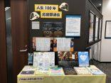 池田支店・川西支店共同企画ロビー展「人生100年応援部 第2回 新しい健康への備え」開催!