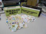 使用済み切手を集めています!