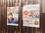 「ジャパンSDGsアクション」ロビー展を開催しています!