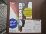 第49回岡崎市市民美術展のポスターを掲示しています!